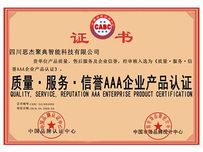质量 服务 信誉AAA企业认证证书