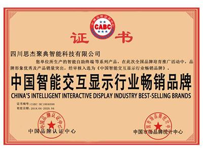 品牌认证证书